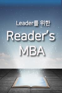 리더스mba 1 경영 전략