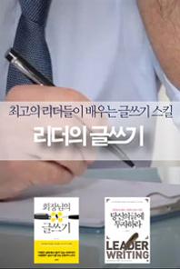 리더의 글쓰기
