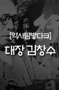 [역사탐방다큐] 대장 김창수