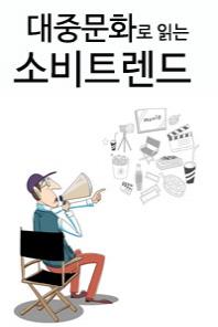 대중문화로 읽는 소비트렌드