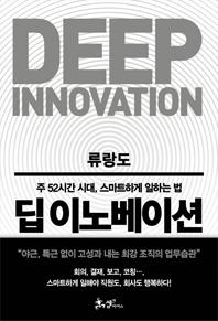 딥 이노베이션