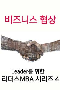리더스MBA 4 비즈니스 협상