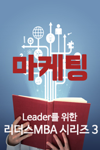 리더스mba 3 마케팅