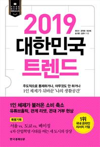 대한민국 트렌드 2019