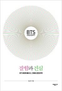 BTS Insight 잘함과 진심
