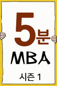 5분 MBA 시즌 1