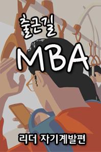 출근길MBA 리더 자기계발편