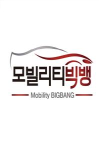 모빌리티 빅뱅 - 공유와 자율이 만드는 모빌리티 산업 혁명