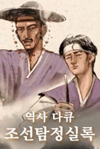 조선탐정실록