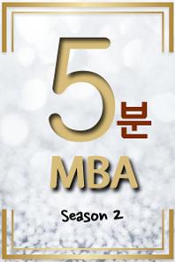 5분 MBA 시즌 2