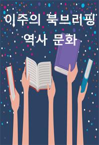 이주의 북브리핑 역사문화