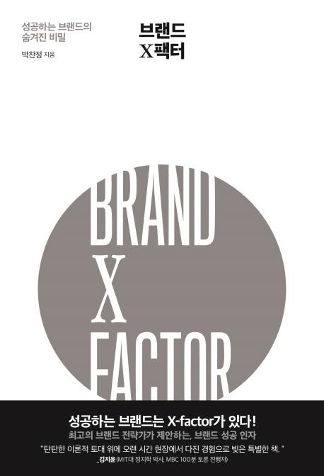 성공하는 브랜드는 x-factor가 있다