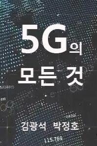 [전사원이 알아야 할 IT지식 5] 5G의 모든 것