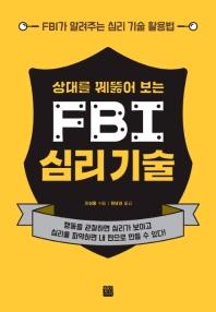 FBI 심리 기술