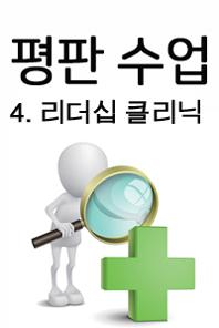 평판 수업 4. 리더십 클리닉