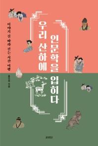 인문학자 홍인희의 이야기 길 따라 걷는 시간여행