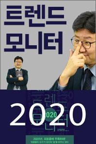 트렌드 모니터 2020