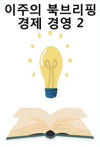 이주의 북브리핑 경제경영 2