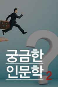 궁금한 인문학 Q 2