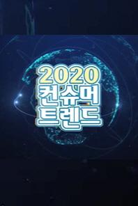 2020 컨슈머 트렌드