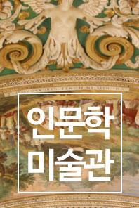 인문학 미술관