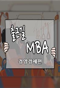 출근길 MBA- 경영경제편
