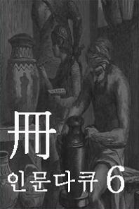 인문 冊 다큐 6