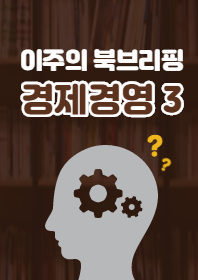 이주의 북브리핑 경제경영 3