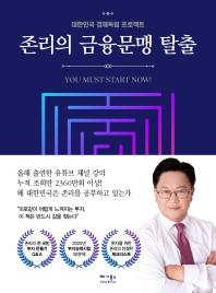 대한민국 경제독립 프로젝트 '존리의 금융 문맹 탈출'