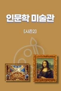 인문학 미술관 시즌2