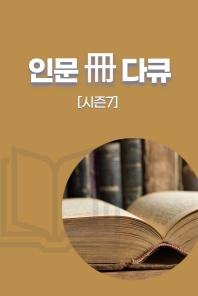 인문 冊 다큐 7