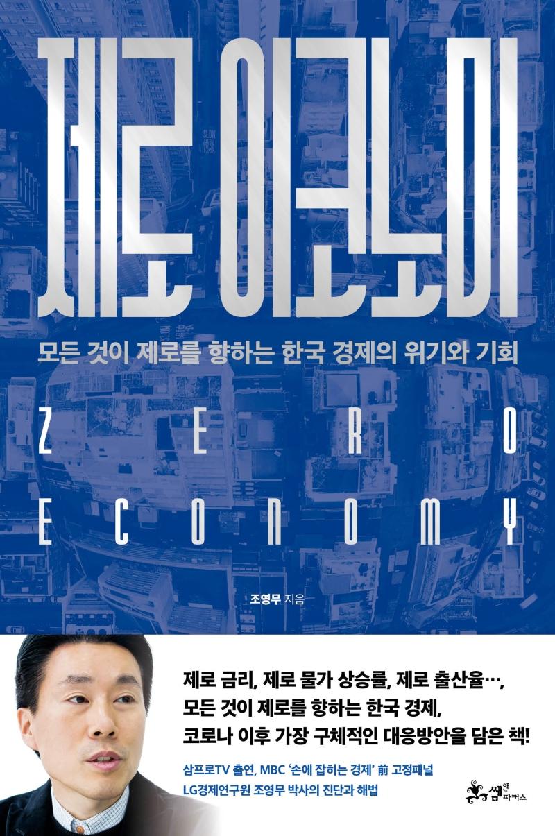 제로를 향하는 한국경제