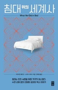 침대위의 세계사