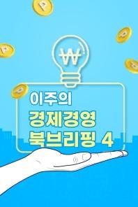 이주의 북브리핑 경제경영 4
