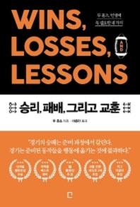 승리 패배 그리고 교훈