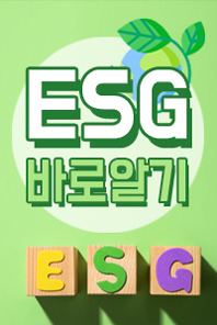 ESG 바로 알기
