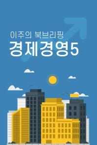 이주의 북브리핑 경제경영 5