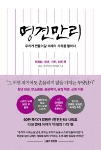 명견만리 : 대전환, 청년, 기후, 신뢰 편