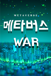 메타버스 WAR, 신대륙 정복 전쟁