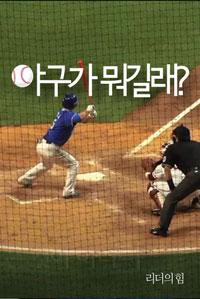 야구가 뭐 길래