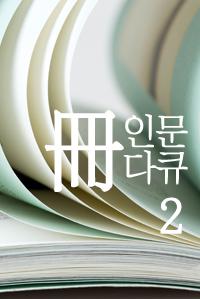 인문 冊 다큐 2