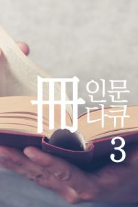 인문 冊 다큐 3