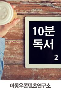 10분 독서 2
